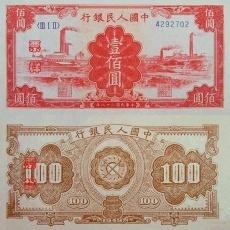 第一套人民币壹佰圆工厂红色(红工厂)100元