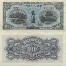 第一套人民币壹佰圆北海桥蓝色 100元