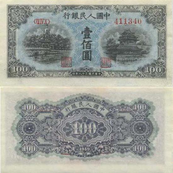 第一套人民币壹佰圆北海桥蓝色