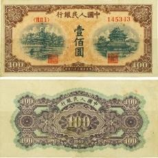 第一套人民币壹佰圆北海桥黄色平三版 100元