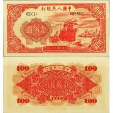 第一套人民币壹佰圆红轮船(号码六位数)100元