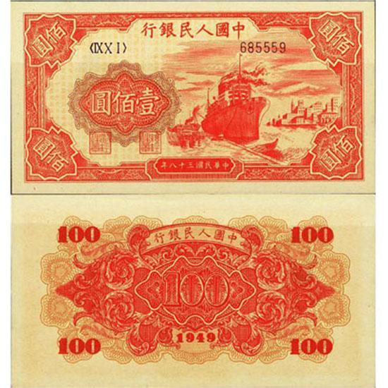 第一套人民币壹佰圆红轮船(号码六位数)