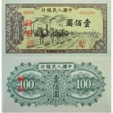 第一套人民币壹佰圆驮运 100元