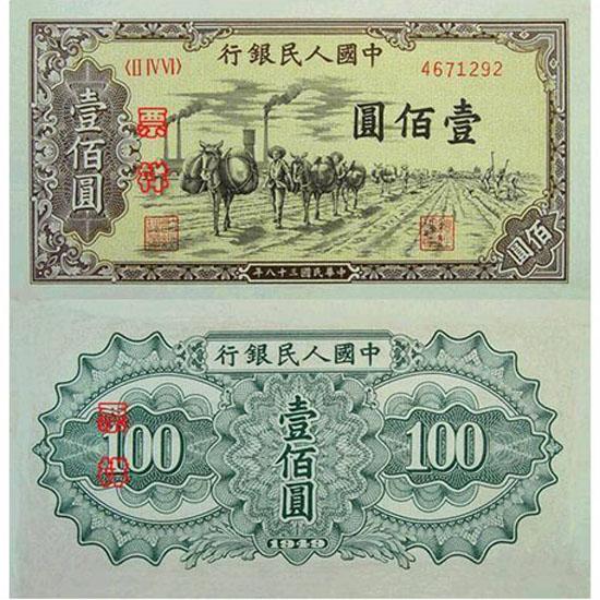 第一套人民币壹佰圆驮运