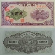 第一套人民币贰佰圆排云殿 200元