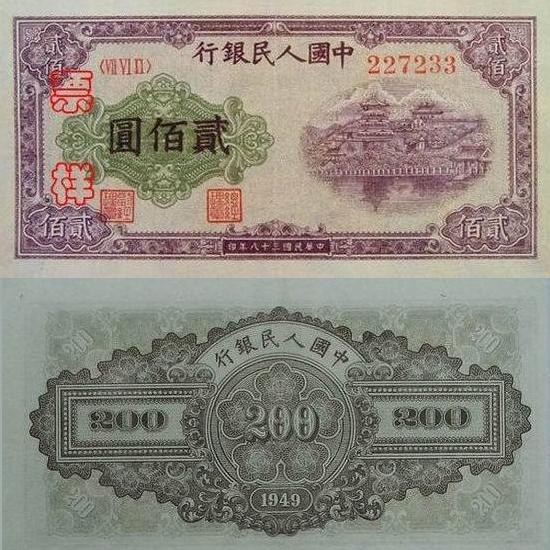 第一套人民币贰佰圆排云殿