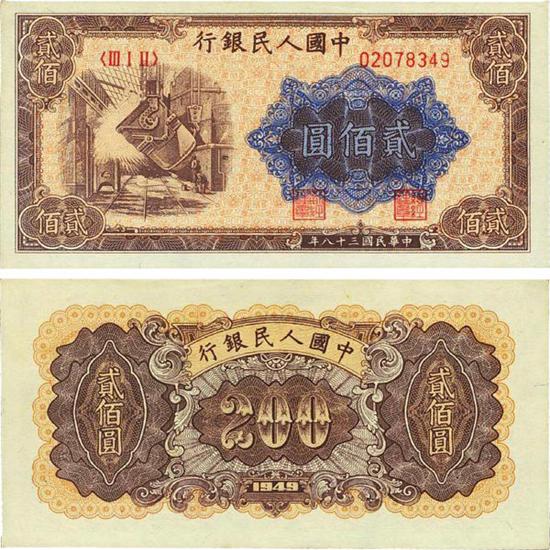 第一套人民币贰佰圆炼钢