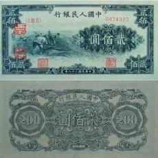 第一套人民币贰佰圆割稻 200元