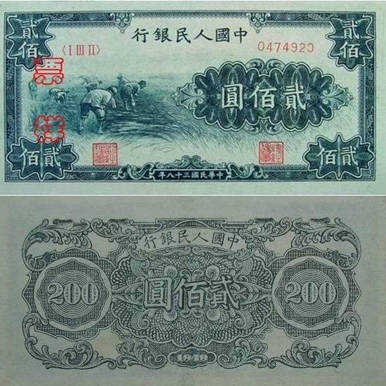 第一套人民币贰佰圆割稻