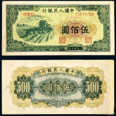 第一套人民币伍佰圆收割机 500元