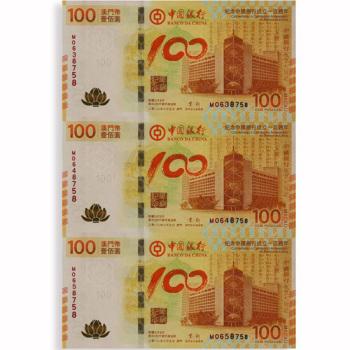 中国银行成立100周年纪念钞100元 三连体(荷花钞三连体)后四位无4