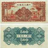 第一套人民币伍佰圆农民与小桥 500元