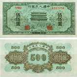 第一套人民币伍佰圆正阳门 500元