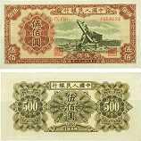 第一套人民币伍佰圆起重机 500元