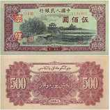 第一套人民币伍佰圆瞻德城 500元