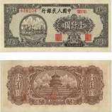 第一套人民币壹仟圆双马耕地 1000元