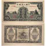 第一套人民币壹仟圆三台拖拉机 1000元