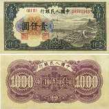 第一套人民币壹仟圆钱塘江大桥 1000元