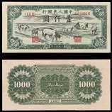 第一套人民币壹仟圆牧马饮水 1000元
