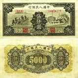 第一套人民币伍仟圆耕地与工厂 5000元