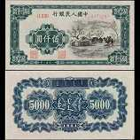 第一套人民币伍仟圆蒙古包 5000元