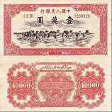 第一套人民币壹万圆骆驼队 10000元
