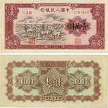 第一套人民币壹万圆牧马图 10000元