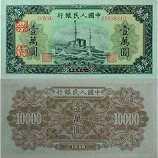 第一套人民币壹万圆军舰 10000元