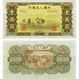 第一套人民币壹万圆双马耕地 10000元