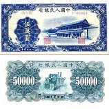 第一套人民币伍万圆新华门 50000元