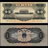 第二套人民币56年黑壹元天安门