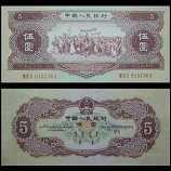 第二套人民币伍圆五星水印 黄五元