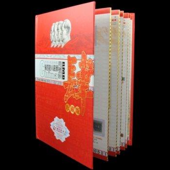 第四套人民币同号珍藏册/小全套(后四位同号)