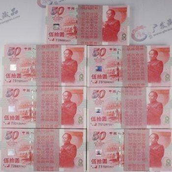 庆祝建国50周年50元纪念钞 建国五十周年纪念钞 建国钞百连号
