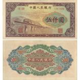 第一套人民币伍仟圆渭河桥 5000元