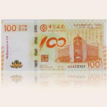 中国银行100周年纪念钞 澳门荷花钞 澳门中银百年纪念钞
