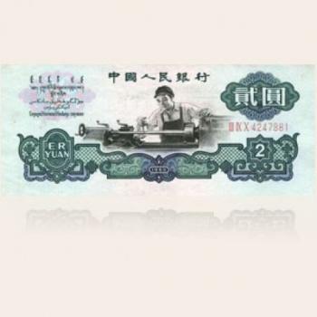 第三套1960年2元人民币 车床工人2元 60年贰元 古币水印