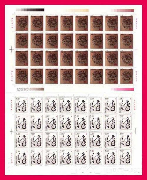 第二轮生肖邮票(龙)整版