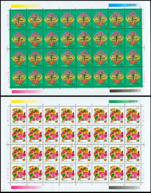 第二轮生肖邮票(羊)整版