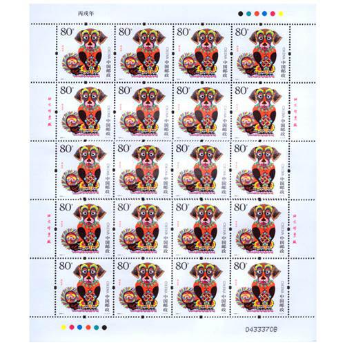 第三轮生肖邮票(狗)大版