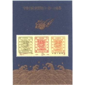 J150M中国大龙邮票发行一百一十周年