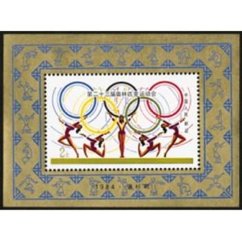 J103M第23届奥林匹克运动会