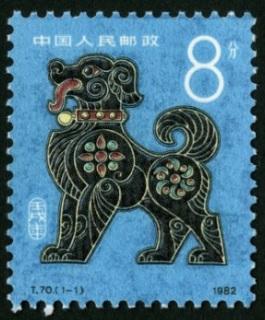 第一轮生肖邮票(狗)单枚