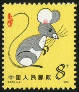 第一轮生肖邮票(鼠)单枚