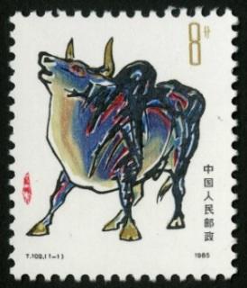 第一轮生肖邮票(牛)单枚