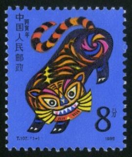 第一轮生肖邮票(虎)单枚