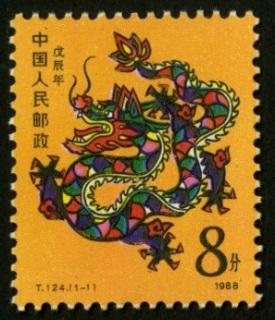 第一轮生肖邮票(龙)单枚
