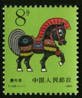 第一轮生肖邮票(马)单枚