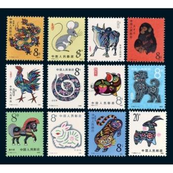 第一轮生肖邮票单枚大全套