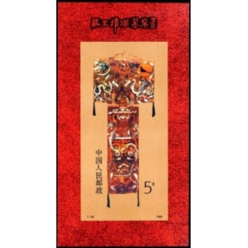 T135M马王堆汉墓帛画(小型张)